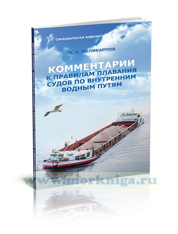 Комментарии к Правилам плавания судов по внутренним  водным путям