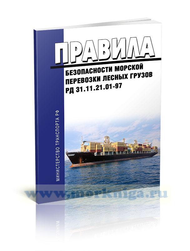 РД 31.11.21.01-97 Правила безопасности морской перевозки лесных грузов 2019 год. Последняя редакция