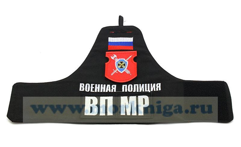 Нарукавная повязка Военная полиция