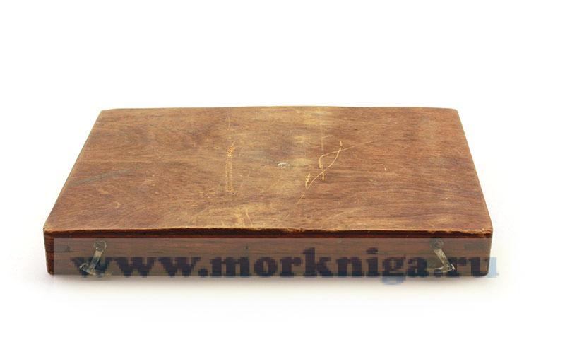 Транспортир штурманский в деревянной коробке б/у
