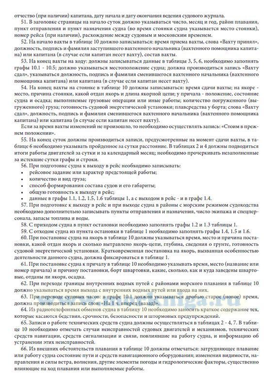 Судовой журнал для судов внутреннего водного транспорта  с механическим двигателем,  эксплуатируемым членами экипажа судна без совмещения должностей