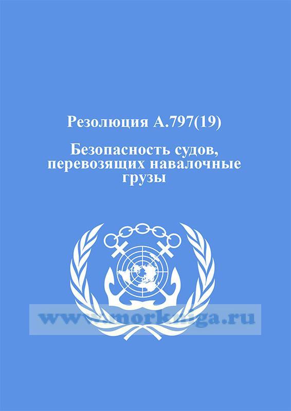 Резолюция А.797(19). Безопасность судов, перевозящих навалочные грузы