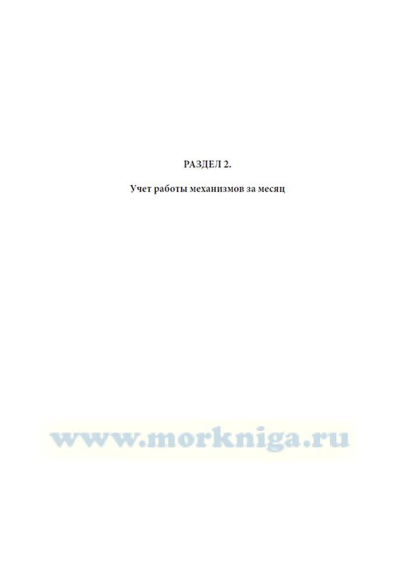 Суточный журнал электромеханической части