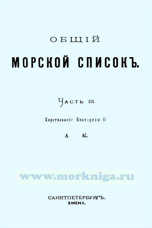 Общий морской список. Часть III. Царствование Екатерины II. А-К