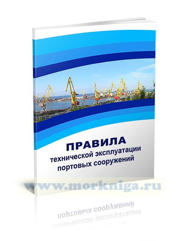 Правила технической эксплуатации портовых сооружений 2019 год. Последняя редакция