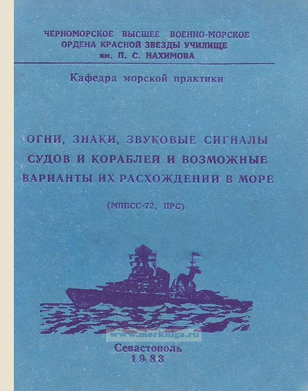 Огни, знаки, звуковые сигналы судов и кораблей и возможные варианты их расхождений в море