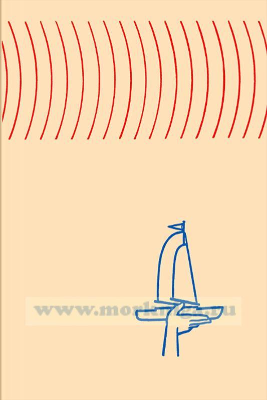 Корабли без капитанов: Радиоуправляемые модели кораблей