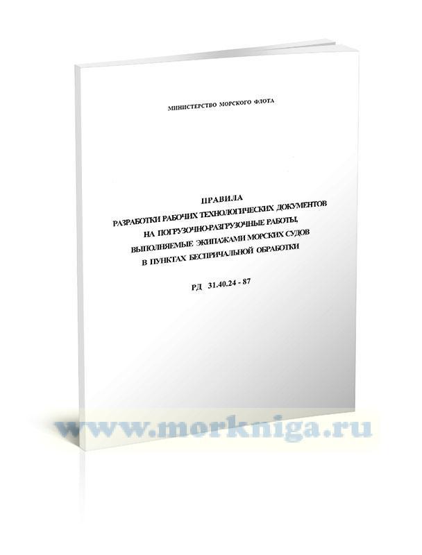 РД 31.40.24-87 Правила разработки рабочих технологических документов на погрузочно-разгрузочные работы, выполняемые экипажами морских судов в пунктах беспричальной обработки 2018 год. Последняя редакция