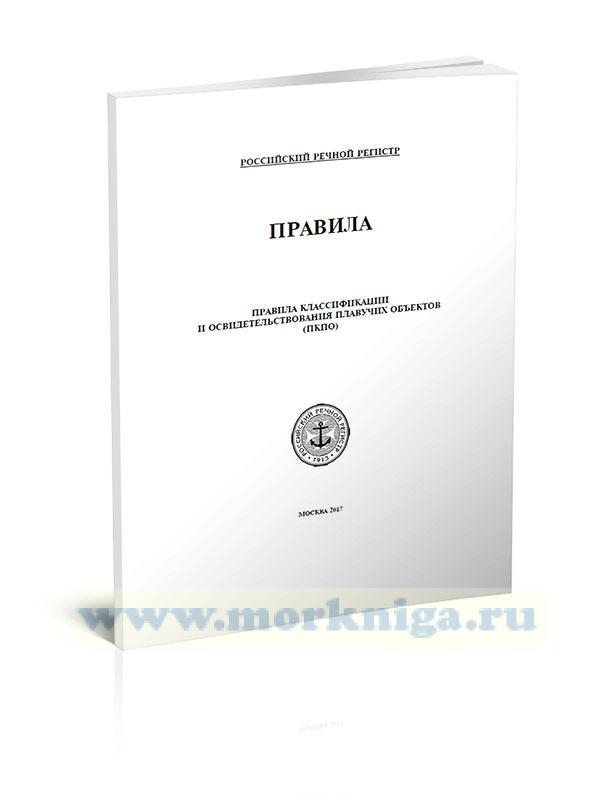 Правила классификации и освидетельствования плавучих объектов (ПКПО) 2018 год. Последняя редакция