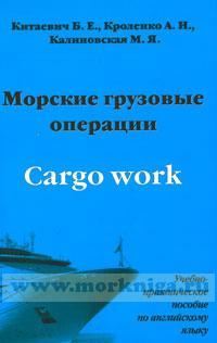 Морские грузовые операции на английском языке. Cargo Work