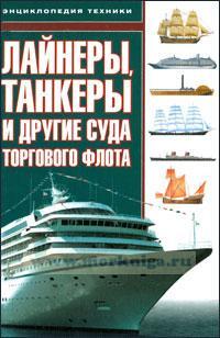 Лайнеры, танкеры и другие суда торгового флота