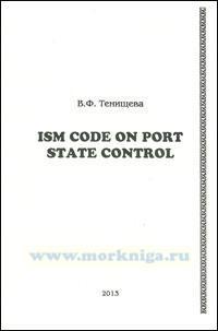 ISM code on port state control: учебное пособие