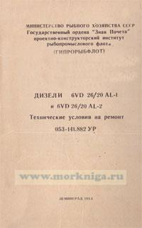 Дизели 6VD26/20AL-1 и 6VD26/20AL-2 технические условия на ремонт 053-141.88 УР