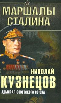Адмирал Советского Союза. Николай Кузнецов