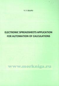 Electronic spreadsheets application for automation of calculations. Применение электронных таблиц для автоматизации расчетов: Учебное пособие на английском языке
