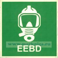 Знак ИМО. Дыхательный аппарат для аварийной эвакуации (фотолюминисцентный), 130х130, 150х150 мм