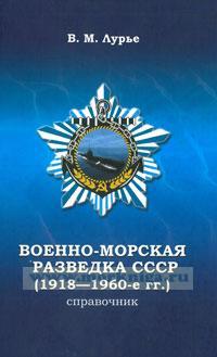 Военно-морская разведка СССР (1918-1960-е г.г.). Справочник