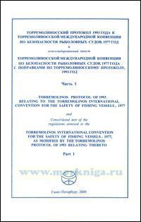 международная конвенция по безопасности рыболовных судов