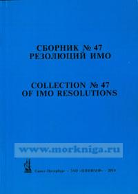 Сборник № 47 резолюций ИМО. Collection No.47 of IMO Resolutions