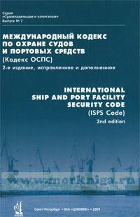 Международный кодекс по охране судов и портовых средств (кодекс ОСПС)