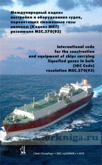 Международный кодекс постройки и оборудования судов, перевозящих сжиженные газы наливом (Кодекс МКГ) резолюция MSC.370(93). International code for the construction and equipment of ships carrying liquefied gases in bulk (IGC Code) resolution MSC.370(93) (2-е издание, исправленное)
