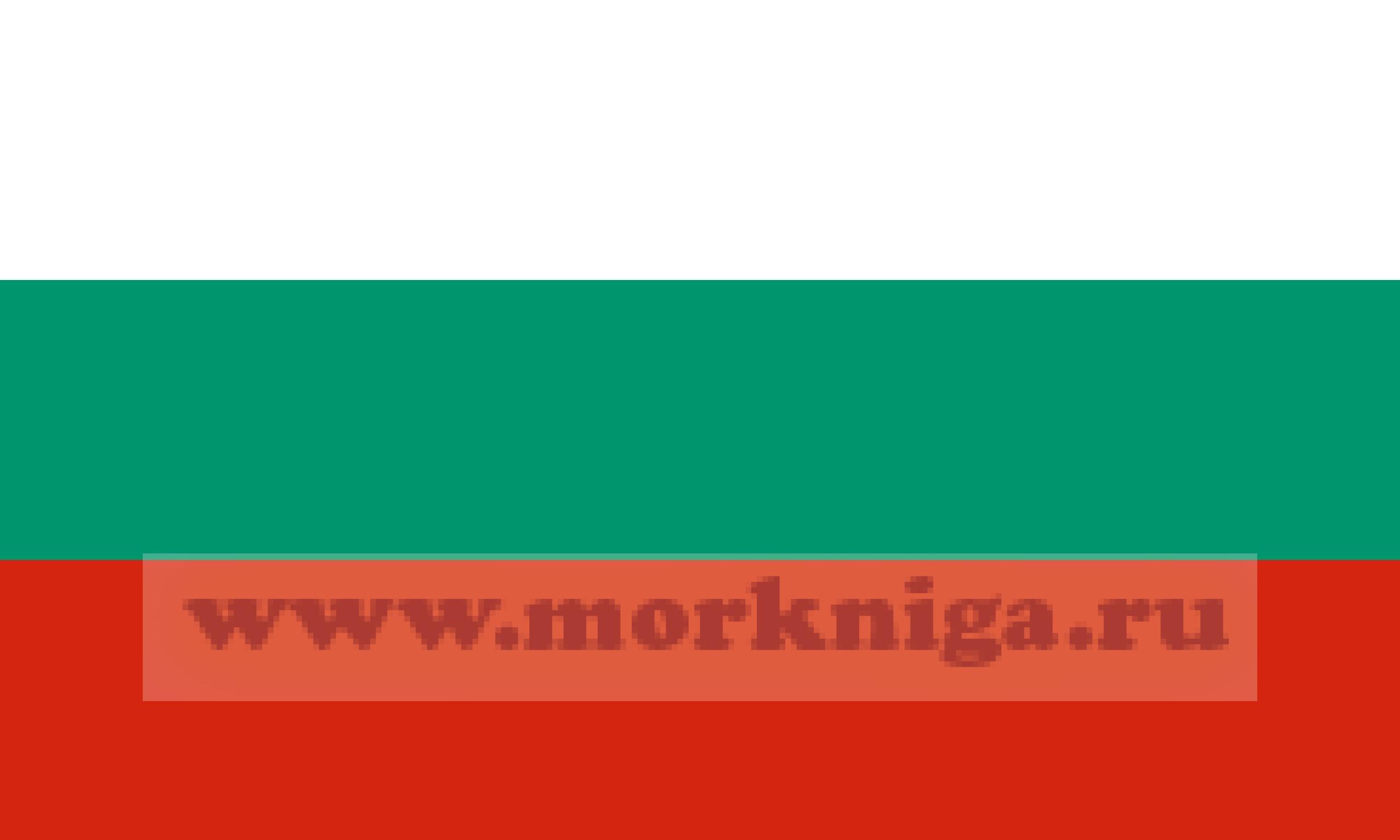 Флаг Болгарии судовой