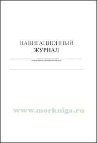 Навигационный журнал Ш-1