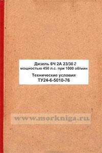 Дизель 6Ч 2А 23/30-2 мощностью 450 л.с. при 1000 об/мин. Технические условия ТУ24-6-5010-76