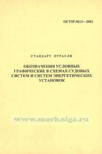 Обозначения условные графические в схемах судовых систем и систем энергетических установок. ОСТ 5Р.5613-2001