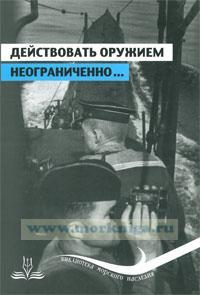 Действовать оружием неограниченно... Подводная война на Черном море в документах и мемуарах. Часть 1. Июль-август 1941 г.