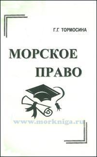 Морское право: учебное пособие (3-е издание, переработанное и дополненное)