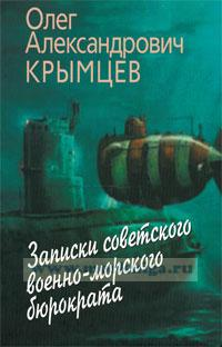 Записки советского военно-морского бюрократа
