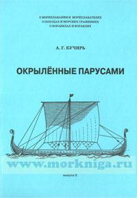 Окрыленные парусами. Мореплавание в средние века. Выпуск 2