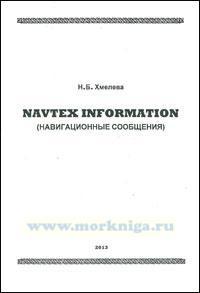 Navtex information (навигационные сообщения): учебное пособие