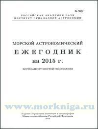 Морской Астрономический Ежегодник на 2015. Адм. № 9002