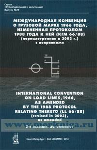 Международная конвенция о грузовой марке, 1966 г. измененная протоколом 1988 года к ней (КГМ-66/88), (пересмотренная в 2003 г.) (4-е издание, дополненное и исправленное)