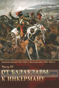 От Балаклавы к Инкерману. Крымская кампания (1854-1856 гг.) Восточной войны (1853-1856 гг.) Часть IV