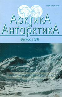 Арктика и Антарктика. Выпуск 5(39)