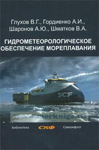 Гидрометеорологическое обеспечение мореплавания. Учебник в 3 частях +CD