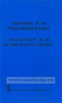 Сборник № 49 резолюций ИМО. Collection No.49 of IMO Resolutions