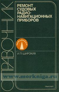 Ремонт судовых радионавигационных приборов. Справочник