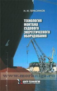Технология монтажа судового энергетического оборудования