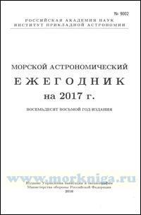 Морской Астрономический Ежегодник на 2017. Адм. № 9002