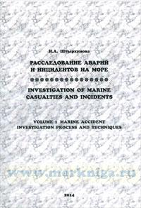 Расследование аварий и инцидентов на море. Investigation casualities and incidents: Workshop. 2 vol. Volume 1.  Marine accident investigation process and techniques
