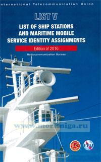 List of ship stations and maritime mobile service identity assignments (ITU List V) на DVD. Edition of 2016