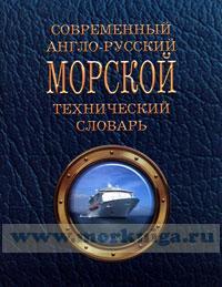 Современный англо-русский морской технический словарь (74000 терминов)