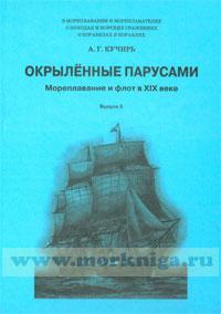 Окрыленные парусами. Мореплавание и флот в XIX веке. Выпуск 5