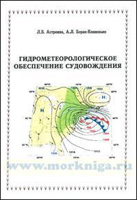 Гидрометеорологическое обеспечение судовождения: учебное пособие