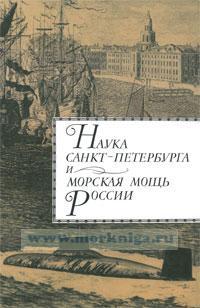 Наука Санкт-Петербурга и морская мощь России. Том 1