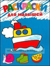 Раскраски для малышей (кораблик)